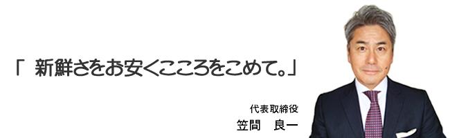 塩原屋 笠間社長