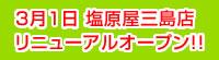 3/1 三島店 リニューアルオープン!